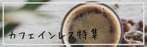 カフェインレスバナー
